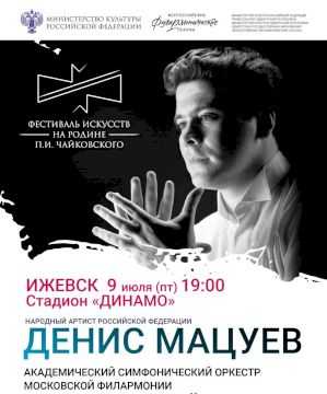 Гастрономическое путешествие на Фестиваль П.И. Чайковского «Музыка со вкусом!»