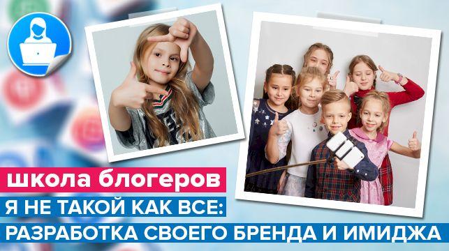 Школа юных блогеров онлайн (9-14 лет) «Я не такой как все: разработка своего бренда и имиджа»