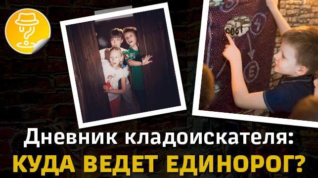Квест для детей онлайн №2 (6-9 лет) «Дневник кладоискателя: Куда ведет единорог?»