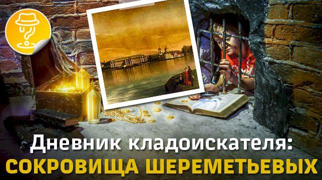 Квест для детей онлайн №4 (6-9 лет) «Дневник кладоискателя: Сокровища Шереметьевых»