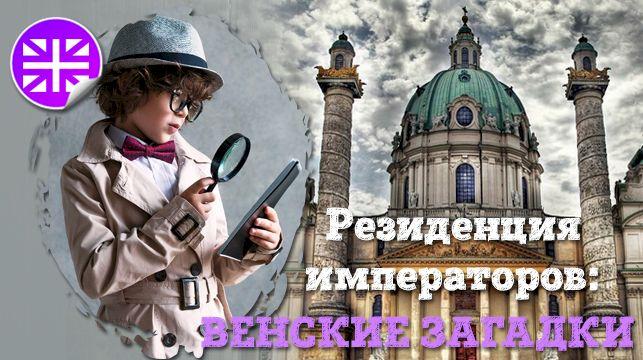 Квест для детей онлайн с элементами английского языка №4 (6-9 лет) «Европейский детектив: Вена»