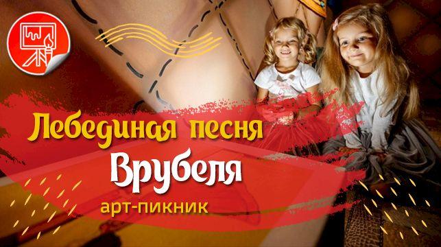 Арт-занятие для детей онлайн №4 (6-10 лет) «Лебединая песня Врубеля»
