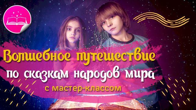 Волшебное путешествие по сказкам народов мира (с мастер-классом)