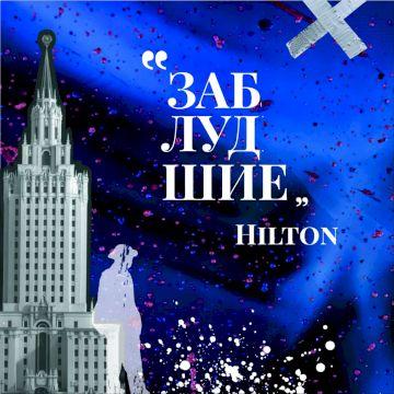 Спектакль-экскурсия «Заблудшие» в гостинице Хилтон Ленинградская