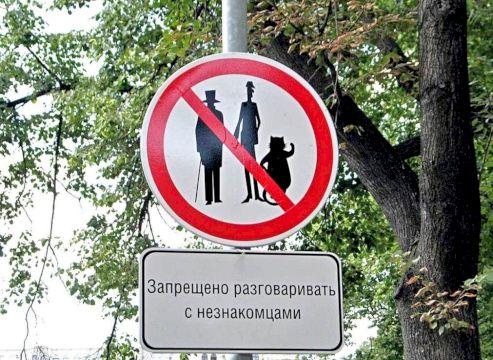 Булгаковская Москва: по следам Мастера и Маргариты