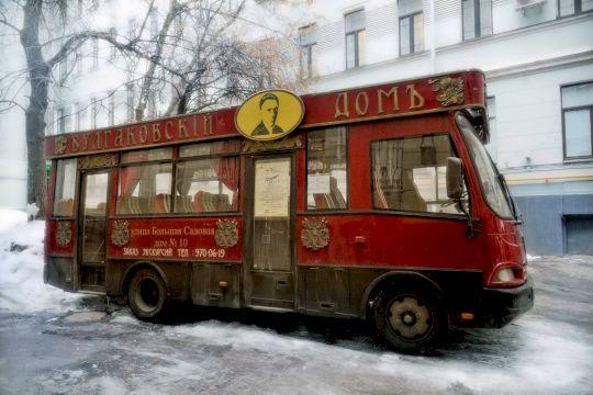 По местам Мастера и Маргариты: автобусная экскурсия по Булгаковской Москве