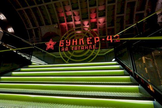 Бункер-42: Вперед в USSR!