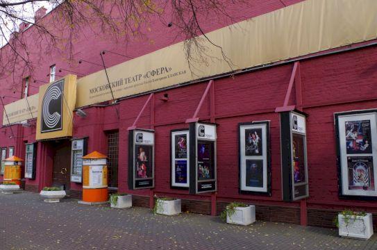Театральные кулуары Москвы